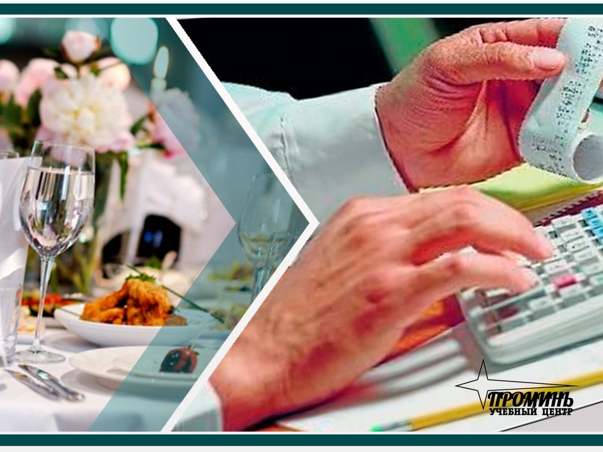 Бухгалтерия в ресторане дубликат о регистрации ооо