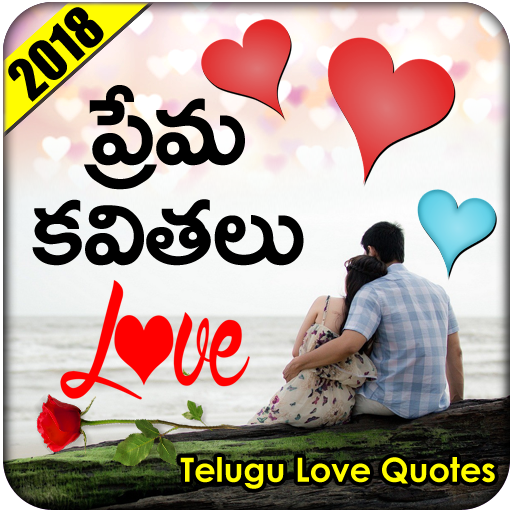 Gigo Apps Love Quotes Telugu Prema Kavithalu Telugu Love