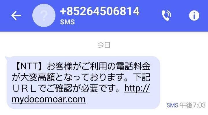 偽SMSメール