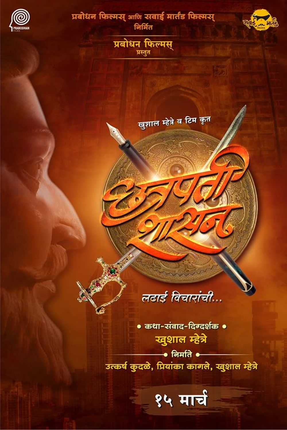 Chatrapati Shashan 2019 full hd Marathi 400MB HDRip 480p