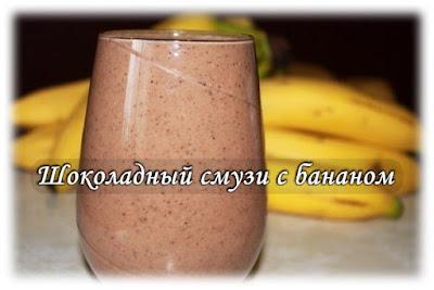 Рецепт Шоколадный смузи с бананом