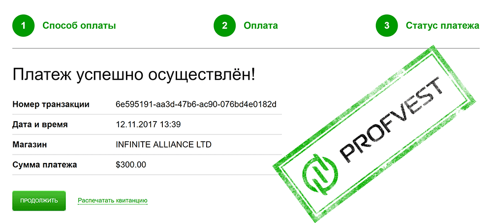 Депозит в Infinite Alliance