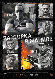 Film Showdown in Manila (2016) Subtitle Indonesia