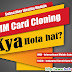 Sim (Subscriber Identity Module) Card Cloning Kya Hai?