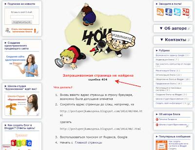 Настройка персонализированного сообщения об ошибке 404