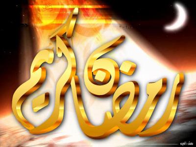 رسائل رمضان لعام 2013,اجمل مسجات دينية تهنئة لرمضان 2014