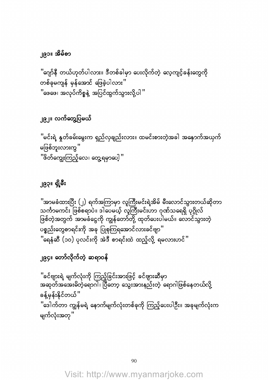 The Homework, myanmar joke