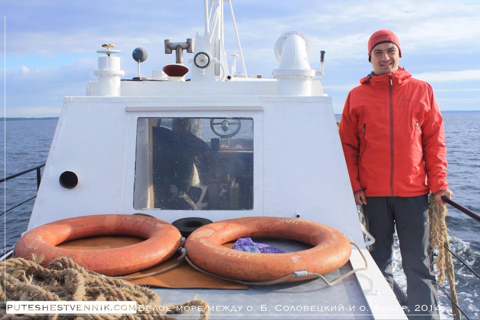 Путешественник в Белом море