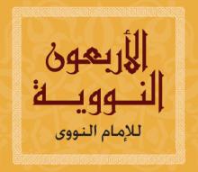 Arbain Nawawiyah