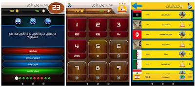 تحميل لعبة وصلة 2019 | wasla أخر إصدار | كلمات متقطعة للهاتف المحمول