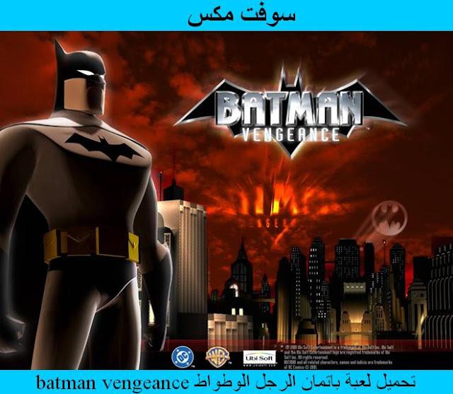 تحميل لعبة باتمان الرجل الوطواط للكمبيوتر والاندرويد برابط مباشر Download batman vengeance