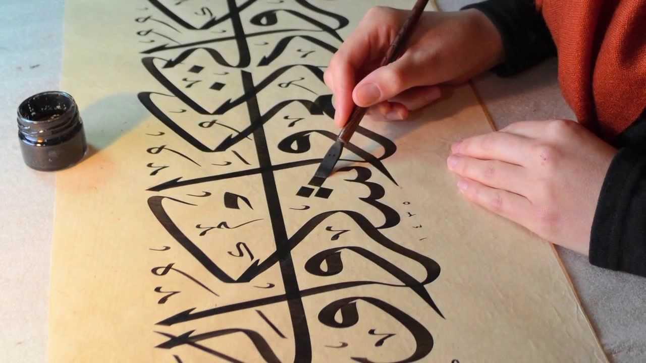 Islamic calligraphy english islamiart articles