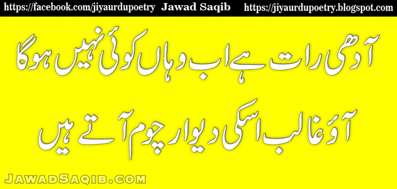 All Urdu Sad Poetry Pictures Images