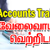 Vacancy In  Accounts Trainee