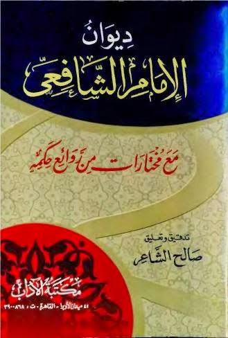 ديوان الإمام الشافعي مع مختارات من روائع حكمه