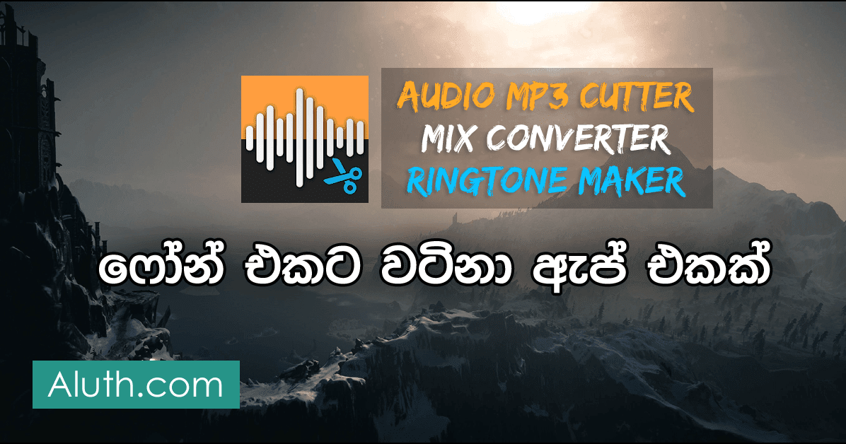 audio mp3 cutter mix converter and ringtone maker download apk