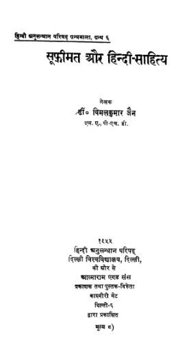 sufimat-aur-hindi-sahitya-vimalkumar-jain-सूफीमत-और-हिंदी-साहित्य-विमलकुमार-जैन