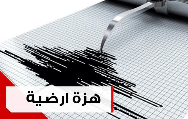تارودانت بريس - Taroudantpress :هزة أرضية تضرب اقليم الحسيمة