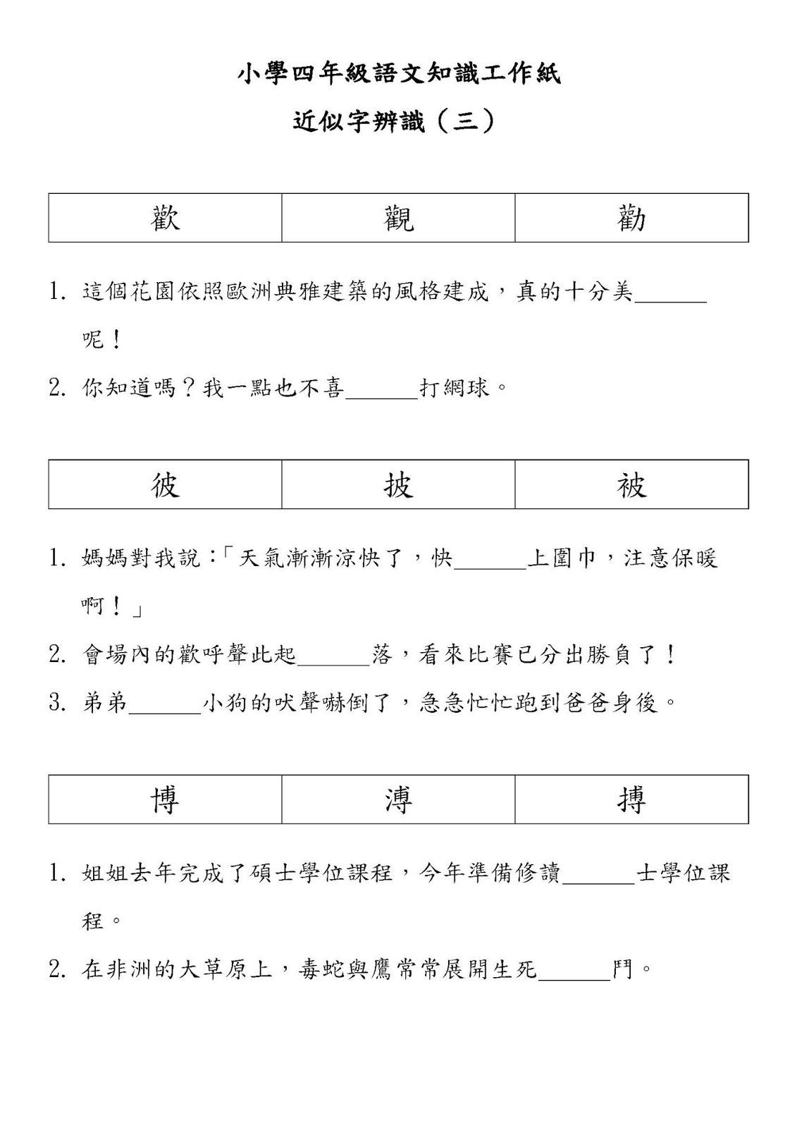 小四語文知識工作紙:近似字辨識(三)|中文工作紙|尤莉姐姐的反轉學堂