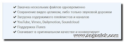 MediaHuman YouTube Downloader - Особенности программы