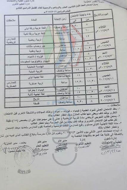 جدول امتحانات الصف الأول الثانوي 2017 الترم الثاني محافظة الاقصر