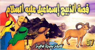 qasas-ul-anbiya-ep-7