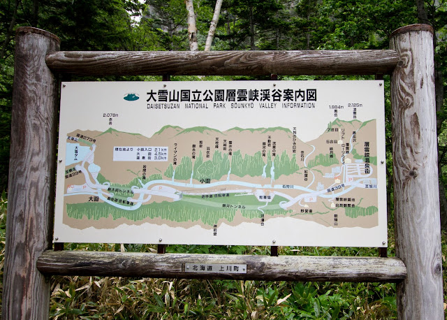 北海道自由行夏天
