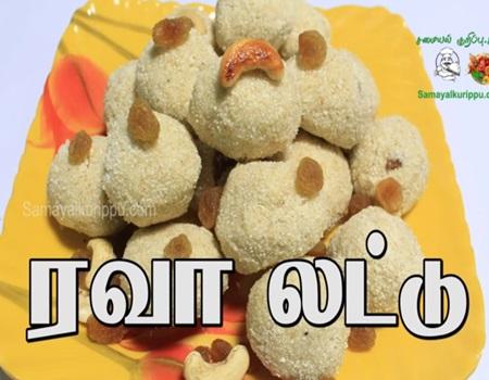 Rava laddu | Rava laddoo | Samyalkurippu in Tamil