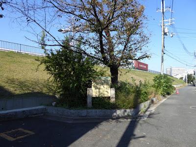 淀川舟運・枚方浜(問屋浜)跡