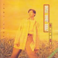 Chris Yu (游鴻明) - Lian Shang Yi Ge Ren  (戀上一個人)