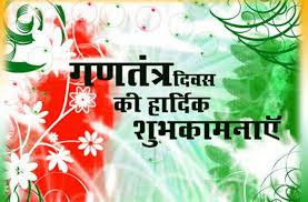 Republic-Day-Wishes-Messages-Sms-in-Hindi-and-Englsih-3