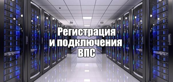 3. Регистрация и подключения виртуального сервера.