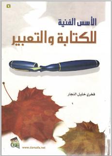 تحميل كتاب الأسس الفنية للكتابة والتعبير - فخري خليل النجار pdf
