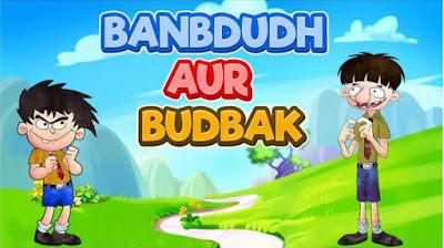 Bandbudh aur Budbak APK + OBB for Android