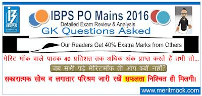 IBPS PO Mains Analysis 2016