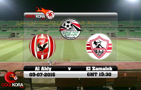 مشاهدة مباراة الزمالك والأهلي اليوم 9-7-2016 في الدوري المصري