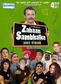 Download Zabaan Sambhalke 1993 DVDRip