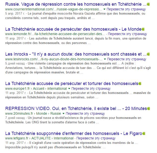 """La """"répressions des gays"""" en Tchétchénie %25D0%25A1%25D0%25BD%25D0%25B8%25D0%25BC%25D0%25BE%25D0%25BA%2B%25D1%258D%25D0%25BA%25D1%2580%25D0%25B0%25D0%25BD%25D0%25B0%2B%252861%2529"""