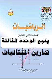 رياضيات ثاني ثانوي اليمن - تمارين 3 في المتتاليات يتبع الوحدة الثالثة