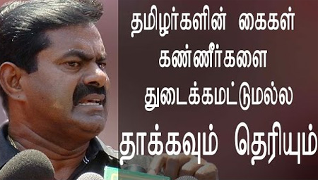Protest condemning Sri Lanka over TN Fisherman death – Seeman