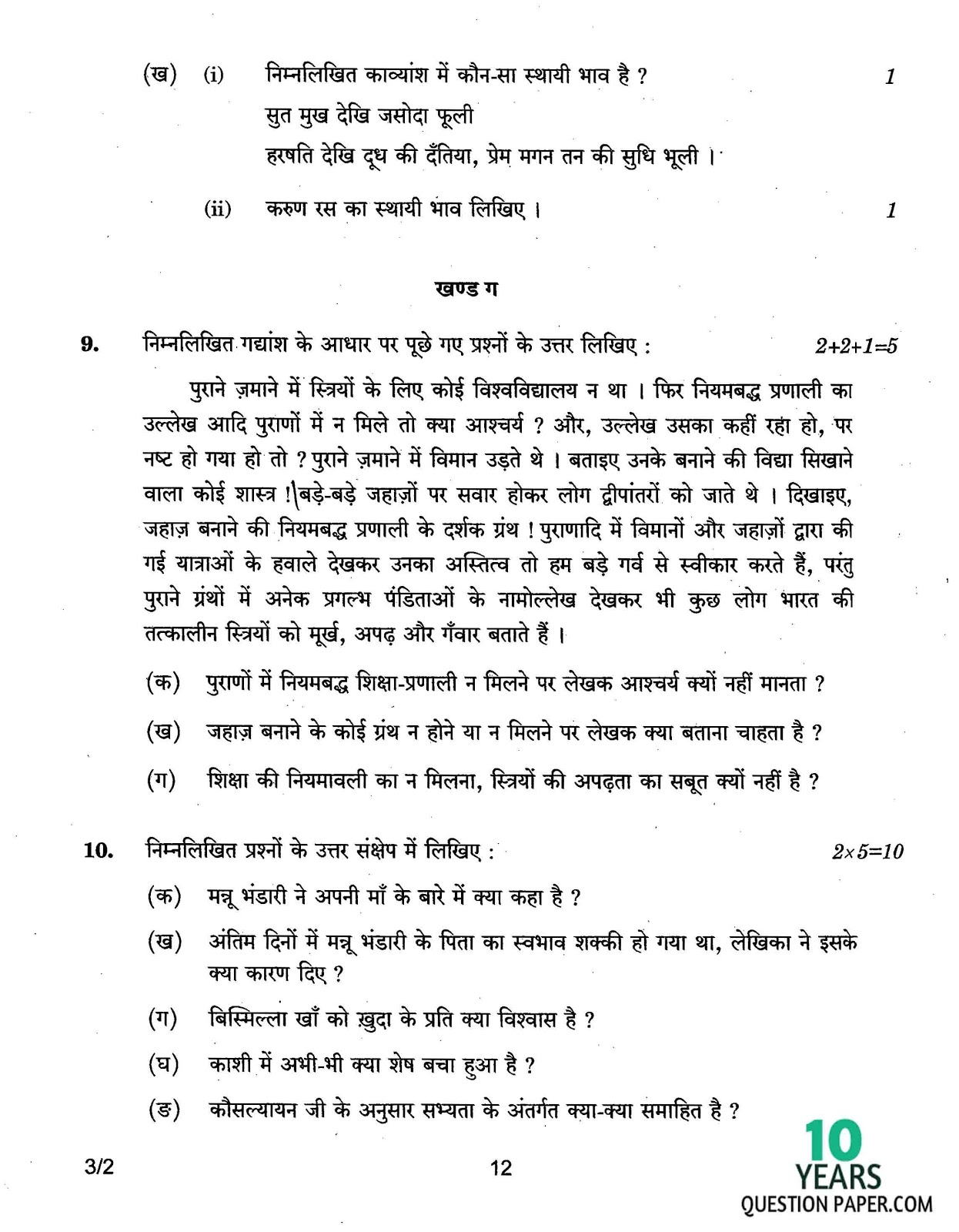 cbse class 10th 2017 Hindi question paper
