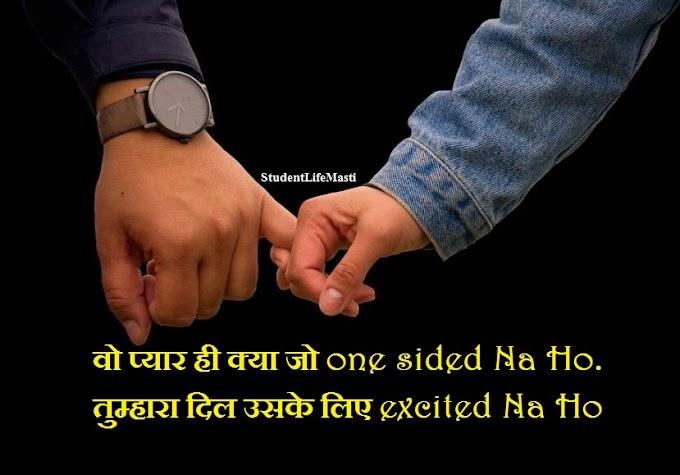 वो प्यार ही क्या जो one sided Na Ho.(By-Abhash Jha)