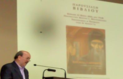 Θεσπρωτία: Πλήθος κατά την παρουσίαση στην Παραμυθιά του βιβλίου « Κοσμάς ο Αιτωλός, Τα εικονογραφικά (1779 - 1961)»...