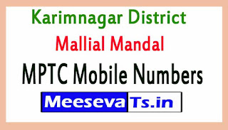 Mallial Mandal MPTC Mobile Numbers List Karimnagar District in Telangana State