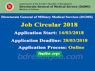 Directorate General of Military Medical Services (DGMS) Job Circular 2018