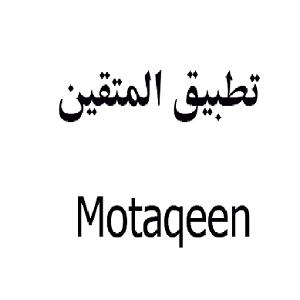 أفضل تطبيق إسلامي شامل للاندرويد 2019 Almotaqeen
