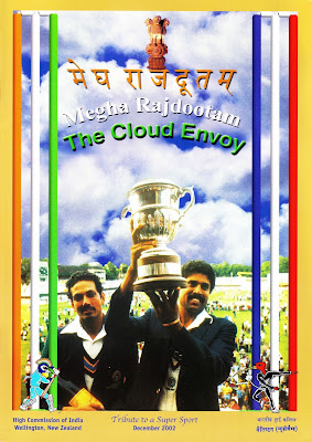 Cover Page of Megha Rajdootam, December 2002