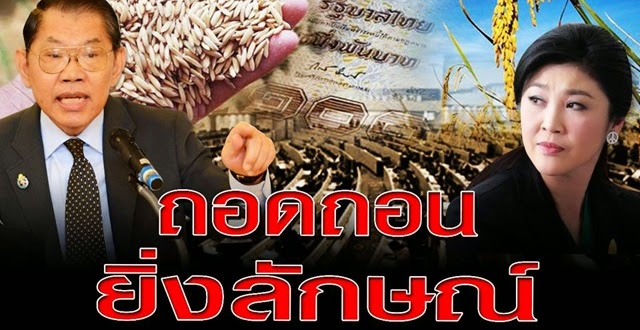Image result for ยิ่งลักษณ์ ชินวัตร ถูก กปปส นกหวีดขัดขวางตอนจะเข้าไปที่ธนาคารออมสินเพื่อนำเงินมาให้ชาวนา