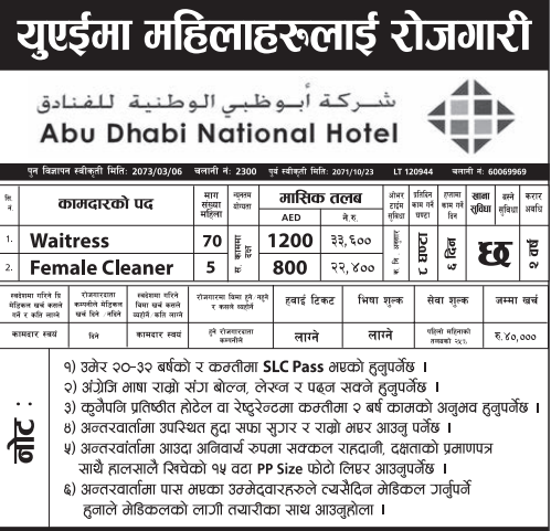 Free Visa, Free Ticket, Jobs For Nepali In U.A.E. Salary -Rs.33,000/