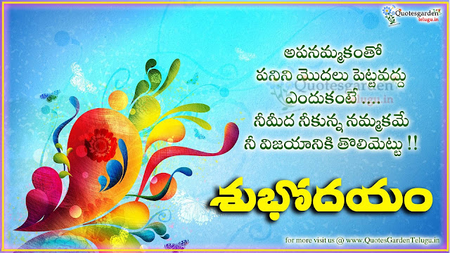 Good morning messages in Telugu, Telugu good morning Quotes, Nice Telugu good morning greetings, Daily good morning quotes in telugu